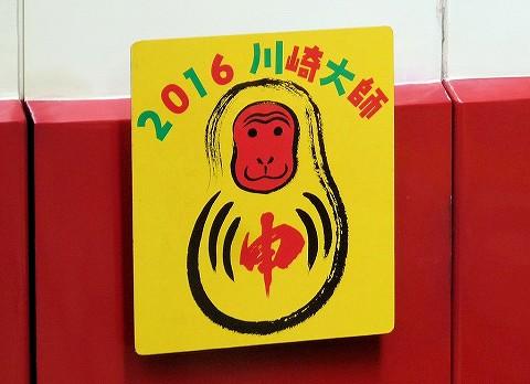 2016申ヘッドマーク'16.1.11