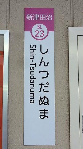 新津田沼駅名板'16.1.11