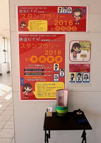 スタンプ台@姫宮'16.1.16