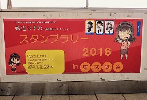 鉄道むすめスタンプラリー2016横断幕@姫宮'16.1.16