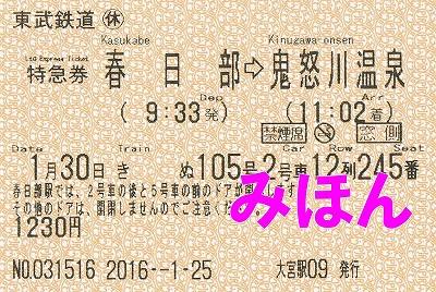 きぬ105号特急券'16.1.30