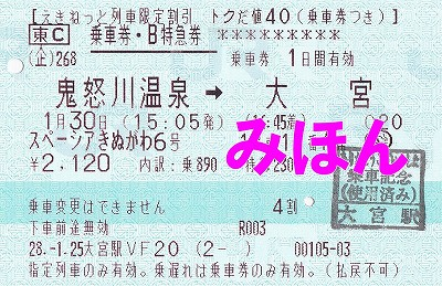 特急スペーシアきぬがわ6号指定券'16.1.30