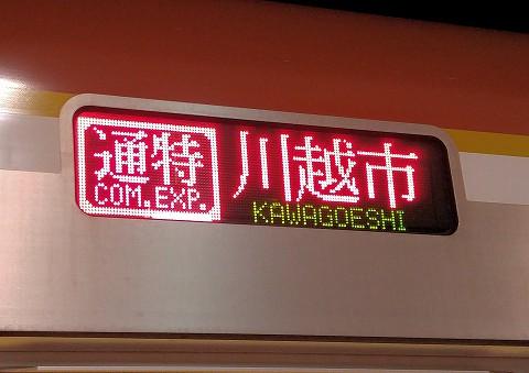 通勤特急川越市行きLED'16.2.5