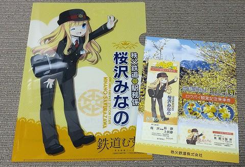桜沢みなのクリアファイル&記念乗車券