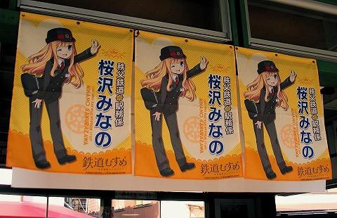 桜沢みなのフラッグ@御花畑'16.2.6