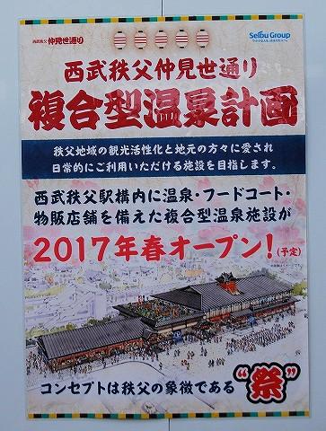 複合型温泉施設建設ポスター@西武秩父'16.2.6