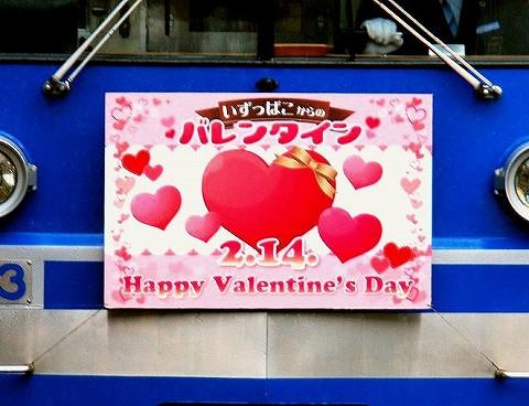 いずっぱこバレンタインHM'16.2.14