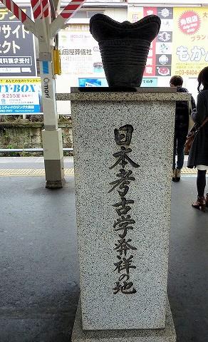 日本考古学発祥の地モニュメント@大森'16.2.20
