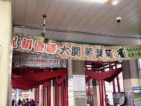 琴奨菊初優勝横断幕@新松戸'16.2.20