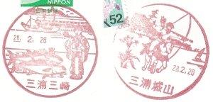 三浦市風景印'16.2.26