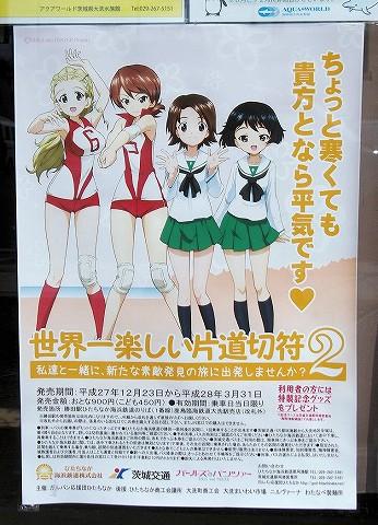 世界一楽しい片道切符2ポスター@那珂湊'16.3.5