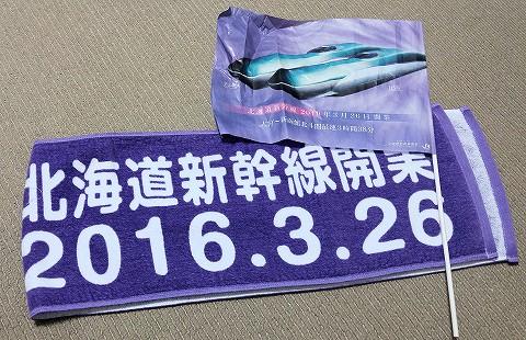 北海道新幹線歓迎フラッグ&タオルマフラー