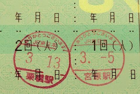 18きっぷ日付印