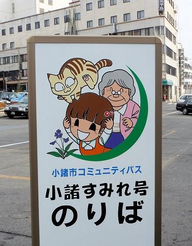 小諸すみれ号乗り場@小諸駅'11.1