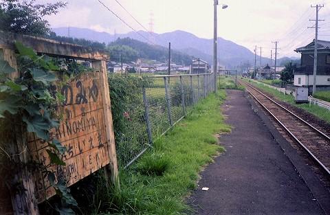 関ノ宮駅名板'85.8