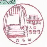 大津観音寺局風景印'16.3.18