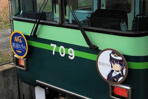 鉄道むすめラッピング車両HM'16.3.18