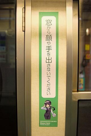 顔出し注意ステッカー@鉄道むすめラッピング車両内'16.3.18