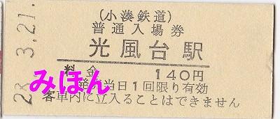 光風台駅硬券入場券'16.3.21