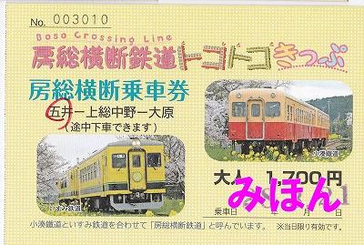 房総横断鉄道トコトコきっぷ'16.3.21