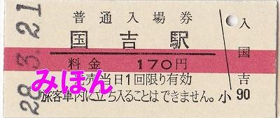 国吉駅硬券入場券'16.3.21