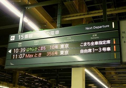 14番ホーム電光掲示板@大宮'16.3.26