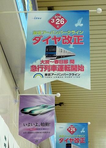 東武アーバンパークライン急行運転開始フラッグ@大宮'16.3.26