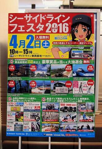 シーサイドラインフェスタ2016ポスター@新杉田'16.4.2