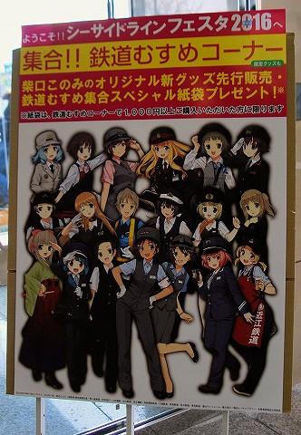 鉄道むすめポスター@シーサイドラインフェスタ2016