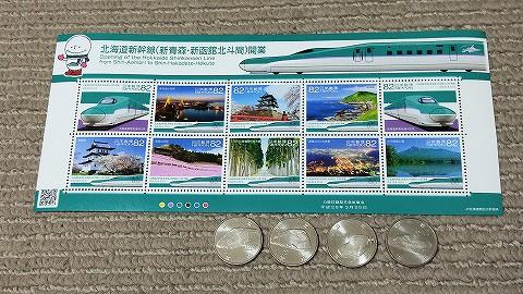 北海道新幹線開業記念切手&通貨