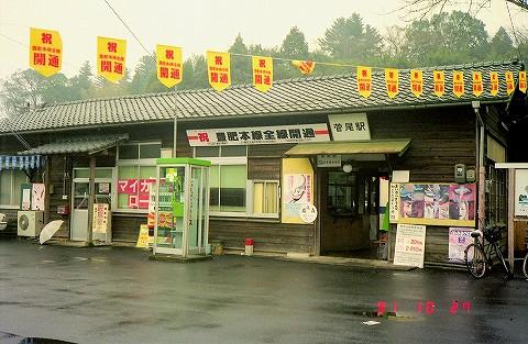 菅尾駅舎'91.10.27