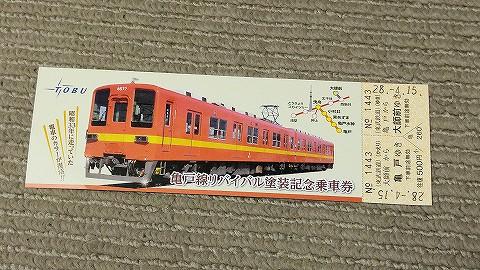 亀戸線リバイバル塗装記念乗車券