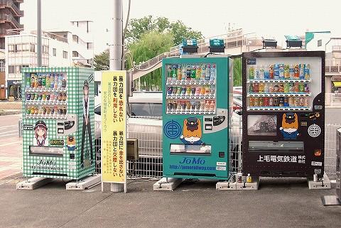 北原ゆうき自販機@中央前橋'16.4.24