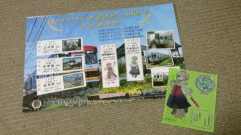 上田電鉄創立10周年記念乗車券&アクリルフィギュア