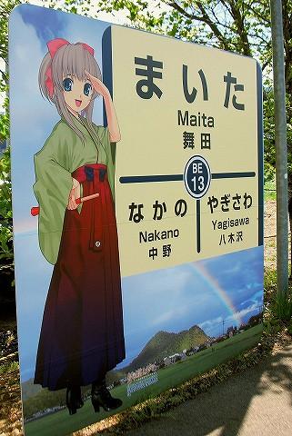 舞田駅名板'16.4.29