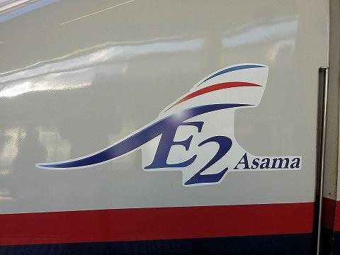 E2系あさまロゴ
