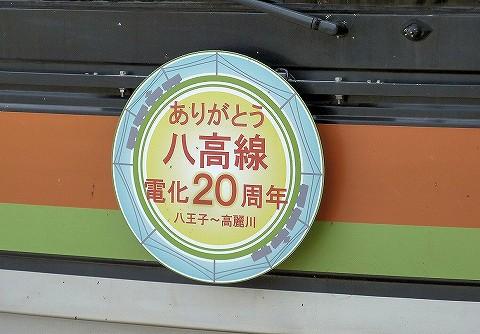 ありがとう八高線電化20周年HM'16.5.7