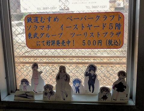 鉄道むすめ@小村井'16.5.15