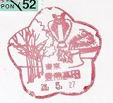 豊島高田局風景印'16.5.27