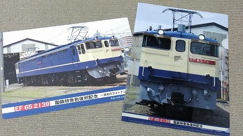 EF65-2139クリアファイル&下敷き