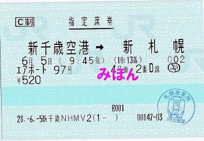 uシート指定券'16.6.5