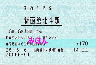 新函館北斗入場券'16.6.6