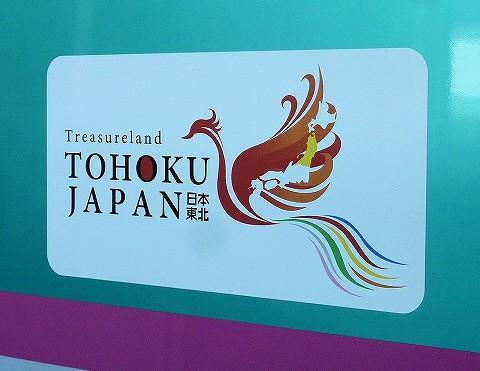 Treasurelandtohokujapanステッカー'16.6.6