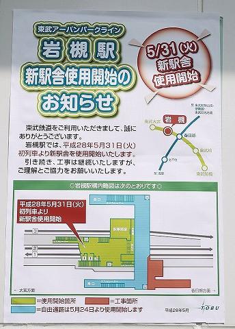 岩槻新駅舎使用開始ポスター'16.6.12