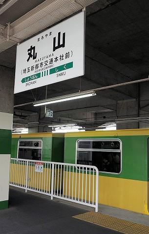 丸山駅名板'16.6.19