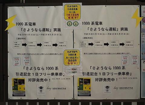 埼玉新都市交通1000系さようなら運転貼紙@丸山'16.6.25