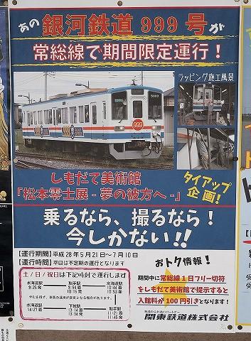 銀河鉄道999号ポスター@水海道'16.6.26