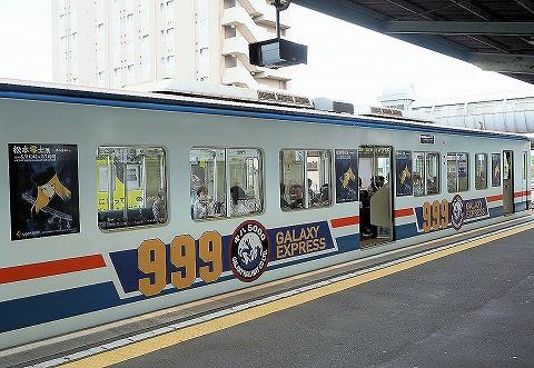 銀河鉄道999号ラッピング'16.6.26