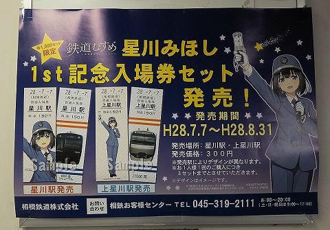 星川みほし1st記念入場券ポスター@星川'16.7.9