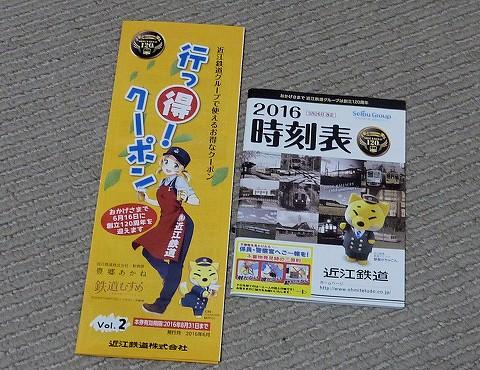 近江鉄道クーポン券&時刻表